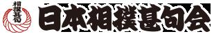 日本相撲甚句会ロゴ